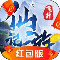 全民仙游记官网版