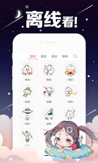 成漫app