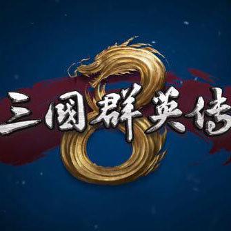 三国群英传8全CD中文版