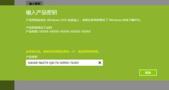 windows10产品密钥免费