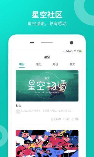 智学网成绩查询App