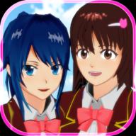 樱花校园模拟器情人节新年版本