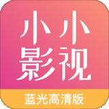小小影视app最新版免费下载安装