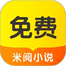 米阅小说App免费版