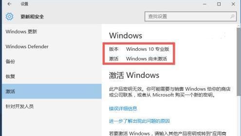 如何激活windows10产品密钥