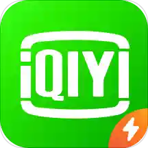 爱奇艺极速版免费app