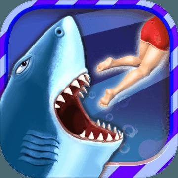 饥饿鲨无敌版
