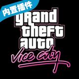 罪恶都市中文版破解版
