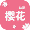 樱花动漫破解版1.3.0.3