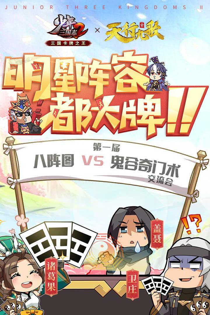 少年三国志2春节版