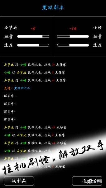 无尽试炼文字游戏下载-无尽试炼手游下载