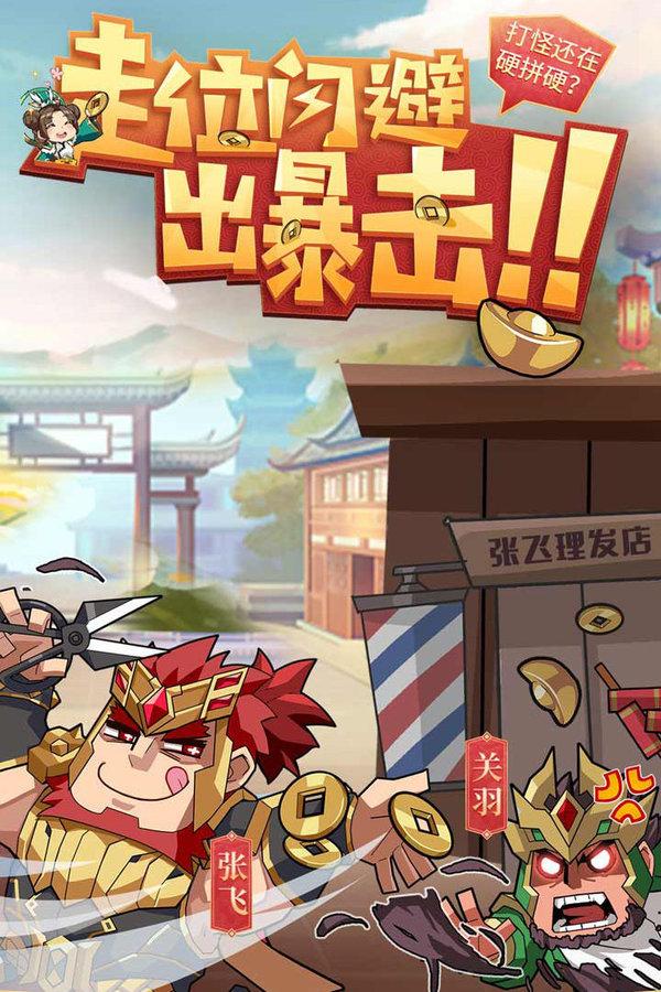 少年三国志2春节版下载-少年三国志2含春节礼包码