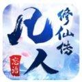 凡人修仙传2