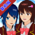 樱花校园模拟器联机版正式官方版