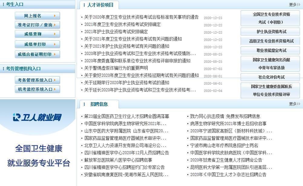 中国卫生人才网入口2021