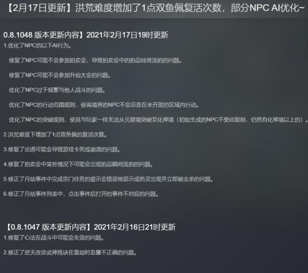 鬼谷八荒0.8.1048破解版下载-鬼谷八荒0.8.1048破解最新版下载
