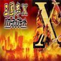 三国志10pk版