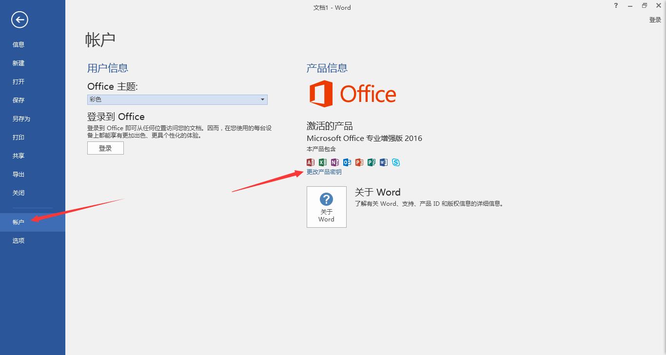 office2016序列号激活码最新