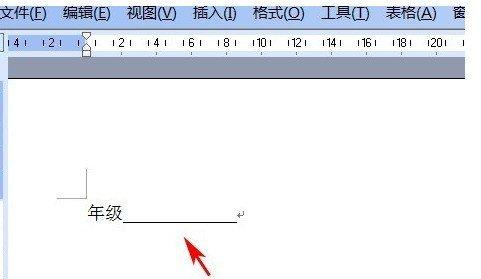 word怎么加横线