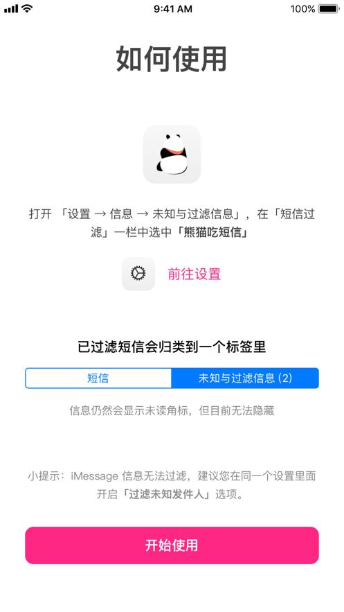 熊猫吃短信免费版