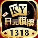 开元1318棋牌