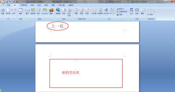 word文檔怎么把兩頁變成一頁