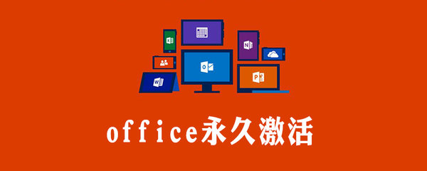 office2016怎么免费永久激活_office2016怎么激活成永久