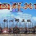三国群英传2剑心修正版