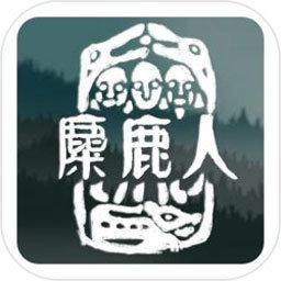 麋鹿人中文版