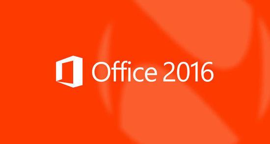 office2016永久激活码最新_office2016永久激活码怎么得到