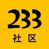 下载233社区安装免费