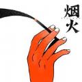 烟火游戏中文版