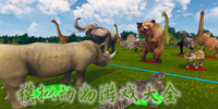 模拟动物游戏大全