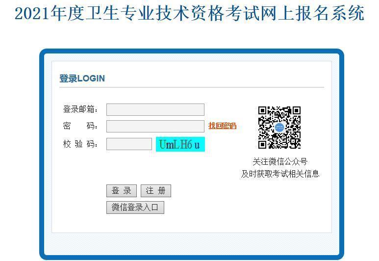 2021中国卫生人才网