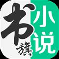 书旗小说App免费版