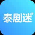 泰剧迷App苹果版
