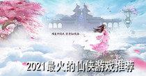 2021热门仙侠