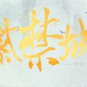紫禁城后妃模拟器