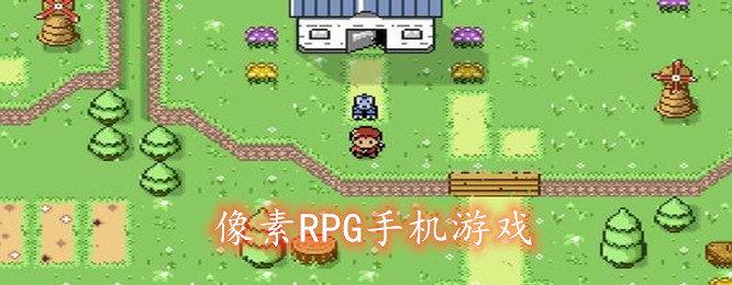像素RPG手机游戏