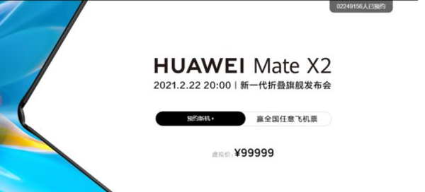 mate x2预约工具下载-mate x2预约助手下载