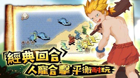 石器新时代游戏下载-石器新时代手游官方版下载