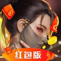 云梦江湖红包版