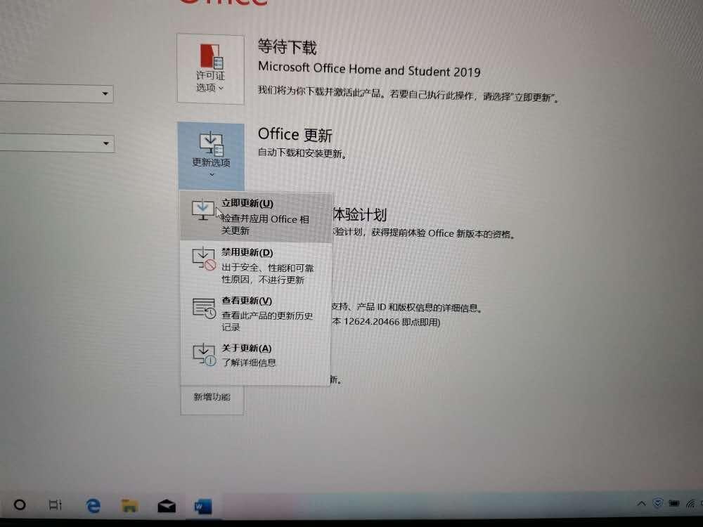 office2019序列号永久激活最新