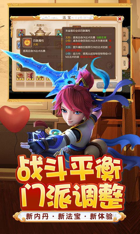 梦幻西游2互通版