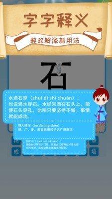 成语拼字接龙红包版下载-成语拼字接龙红包版游戏下载