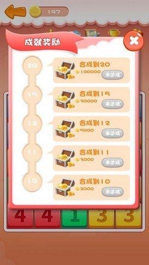 天天合到10红包版下载安装-天天合到10红包版游戏下载