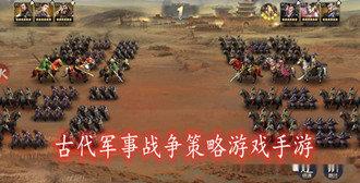 古代军事战争策略游戏手游
