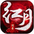 51红月传说手机版