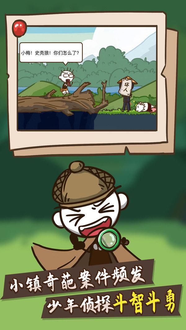 史小坑大侦探