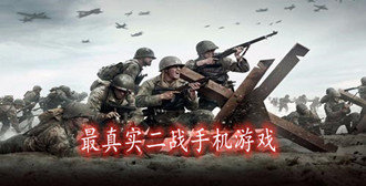 最真实二战手机游戏